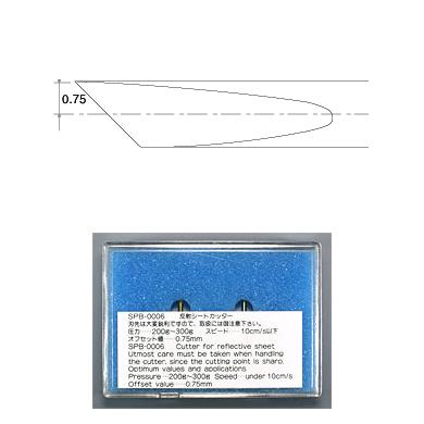 SPB-0006 偏芯替刃反射シート用