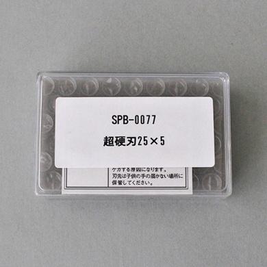 SPB-0077 超硬刃 25×5