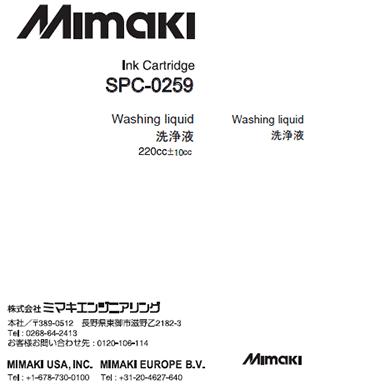 SPC-0259 水性洗浄液