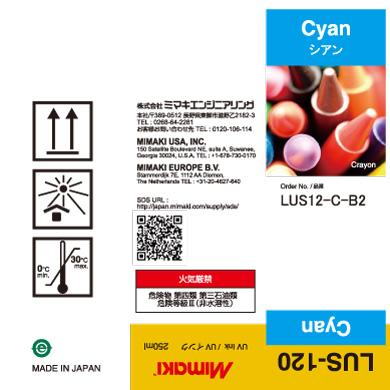 LUS12-C-B2 LUS-120 シアン