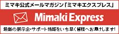 ミマキ公式メールマガジン「ミマキエクスプレス」