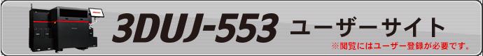 3DUJ-553 ユーザーサイト