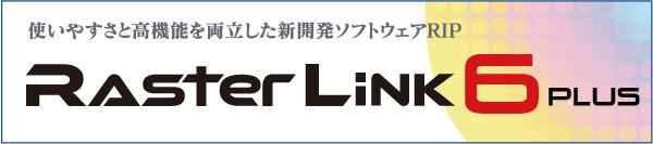 RasterLink6Plus