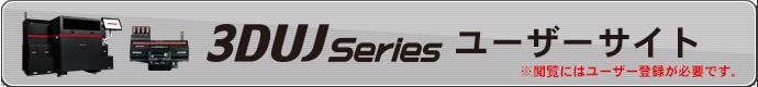 3DUJ Series ユーザーサイト