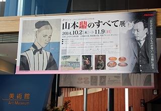 上田市立美術館開館記念特別展「山本鼎のすべて展」に協賛