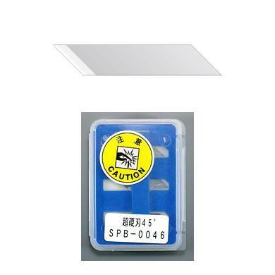 SPB-0046 超硬刃45°