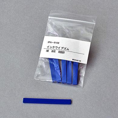 SPA-0168 インクワイプゴムセット