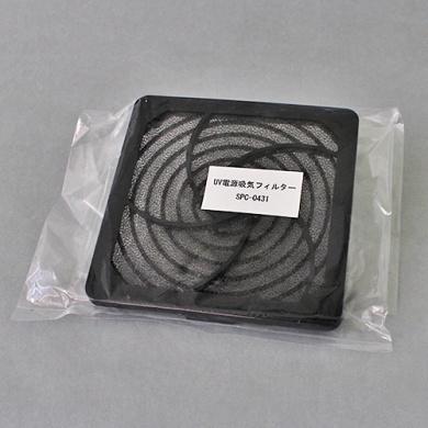 SPC-0431 UV電源吸気フィルター
