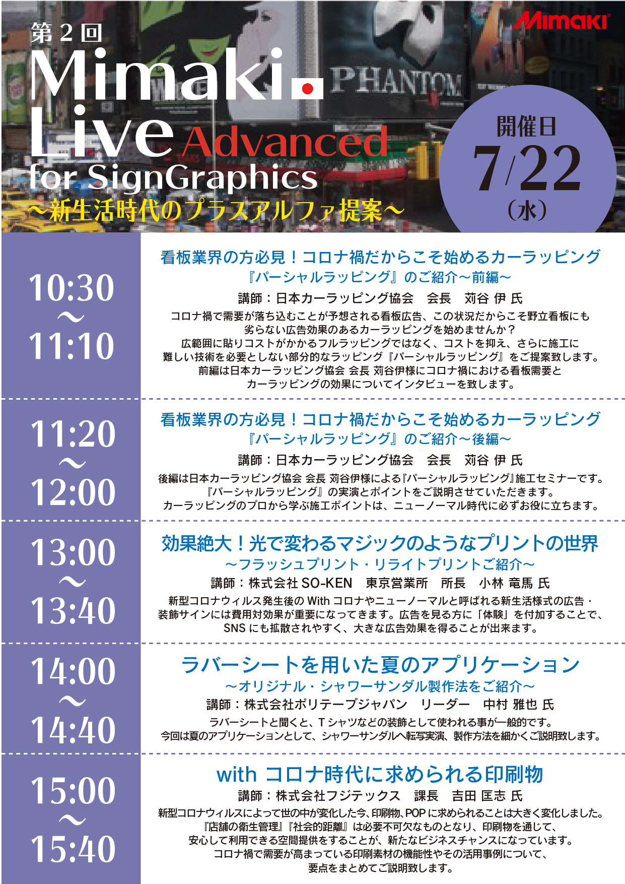 第2回 Mimaki Live Advanced for Sign Graphics表