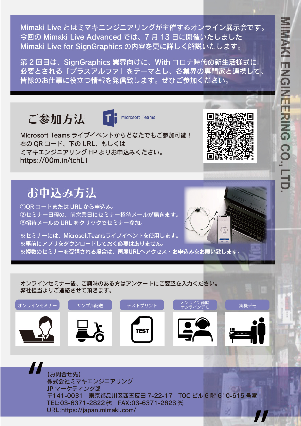 第2回 Mimaki Live Advanced for Sign Graphics裏
