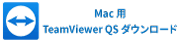 Mac用TeamViewer QS ダウンロード
